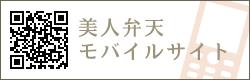 美人弁天 モバイルサイト QR