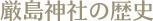 厳島神社の歴史