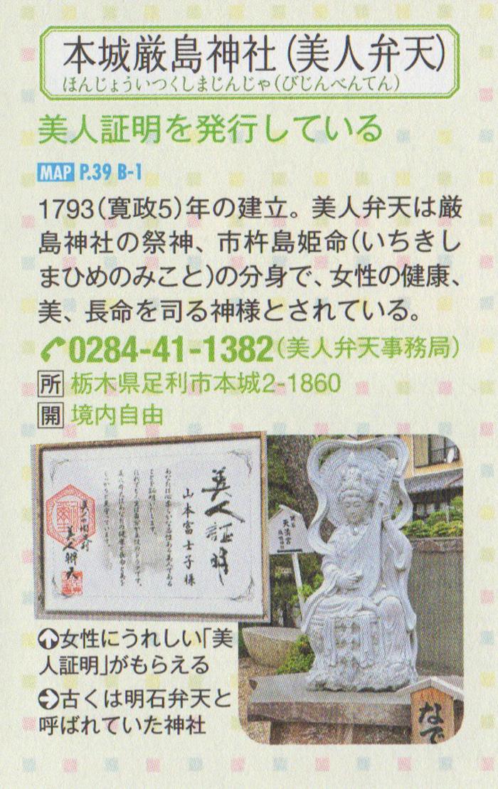 2012年9月 昭文社『ぶらっと散歩コース 東京近郊』