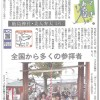 2013年4月 下野新聞 県南・両毛版『マチある記27』