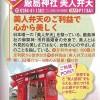 2014年6月 JTBパブリッシング『るるぶ栃木´15』【足利のご利益スポットへ】