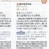 2016年12月リクルート『関東・東北じゃらん2017.2月号』【神社・パワスポ ご利益開運ルート】